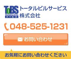 お問い合わせ「トータルビルサービス株式会社」048-525-1231 お気軽にお問い合わせください