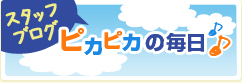 【スタッフブログ】ピカピカの毎日♪