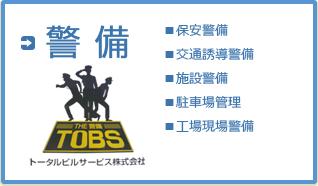 【警備】保安警備、交通誘導警備、施設警備、駐車場管理、工場現場警備